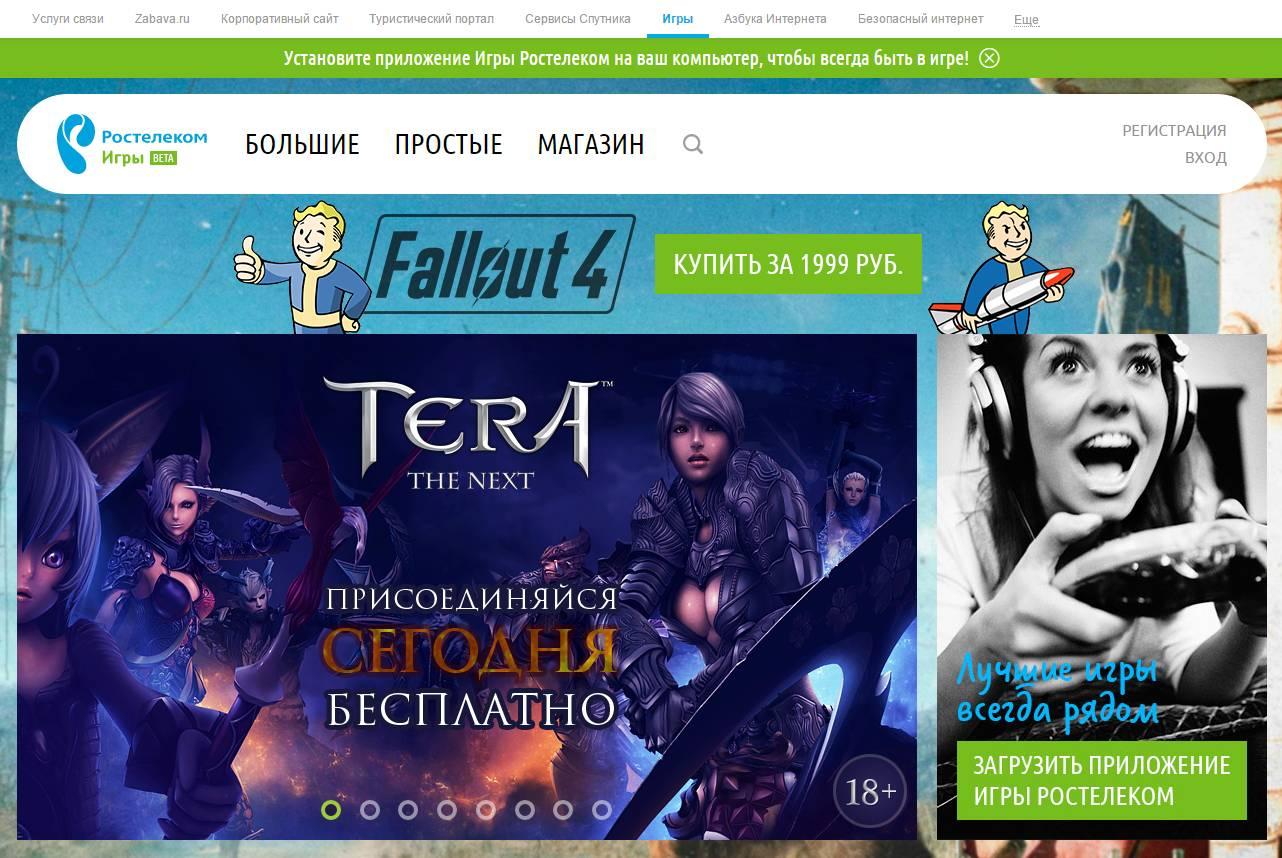 Государственный оператор связи Ростелеком открыл портал с Играми