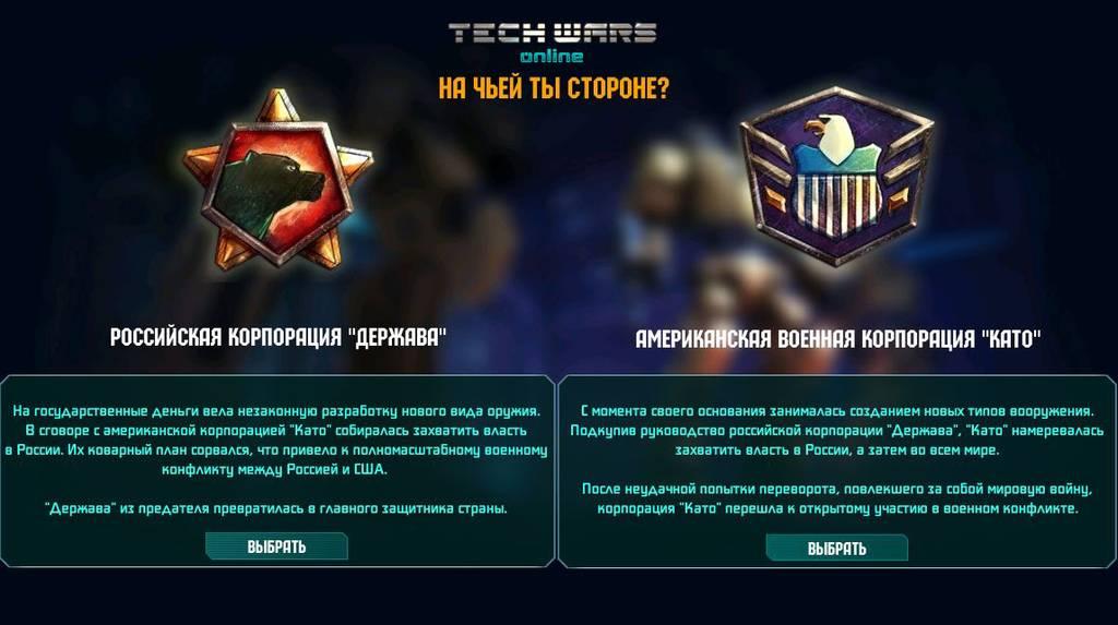 Tech Wars - пошаговая тактическая онлайн-игра