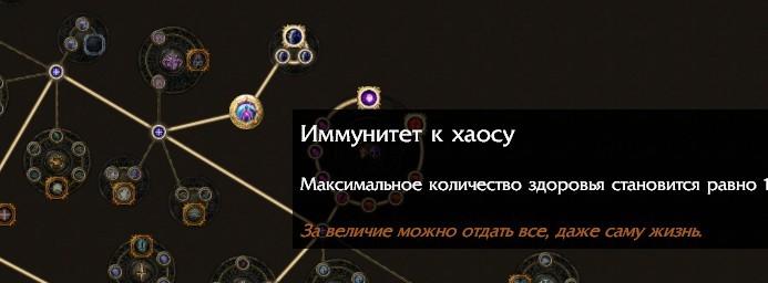 Path of Exile - иммунитет к хаосу не дает иммунитет к шоку